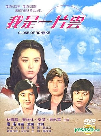 Cloud Of Romance