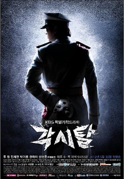 The Bridal Mask