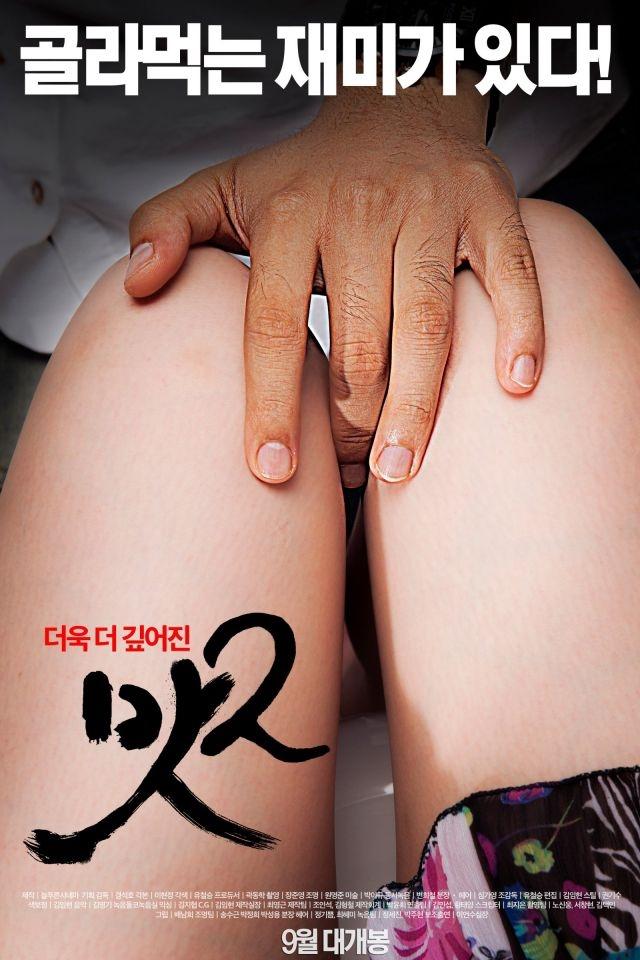 Taste 2 (Movie – 2015)
