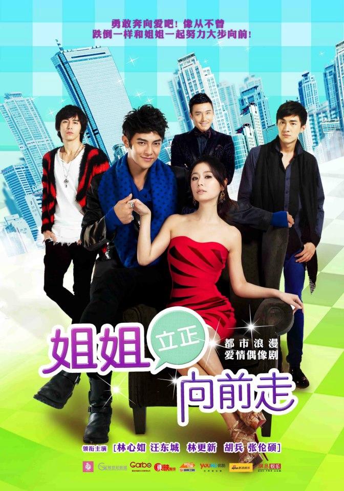 Drama go go go for Drama taiwanais romance