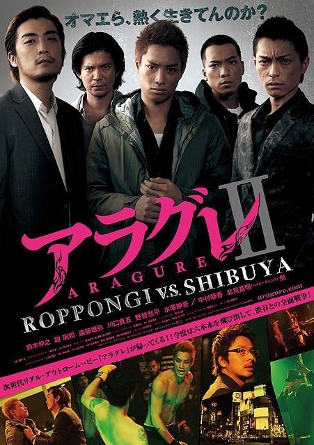 Aragure II Roppongi v.s. Shibuya