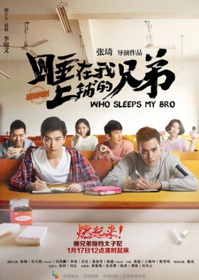 Who Sleeps My Bro
