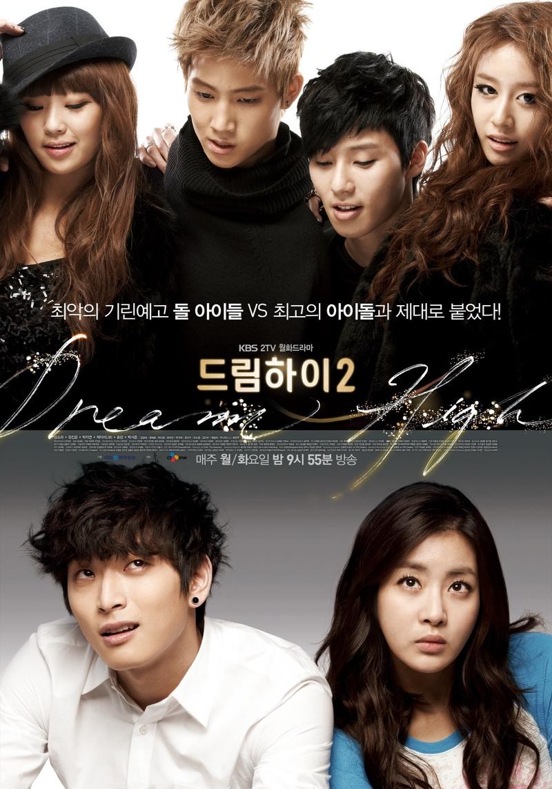 Dream High 2 ตอนที่ 1-16 ซับไทย [จบ] | มุ่งสู่ดาว ก้าวตามฝัน 2 HD