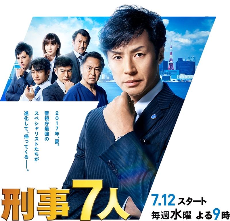 Keiji 7 nin Season 3