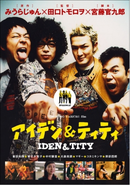 Iden & Tity (2003)