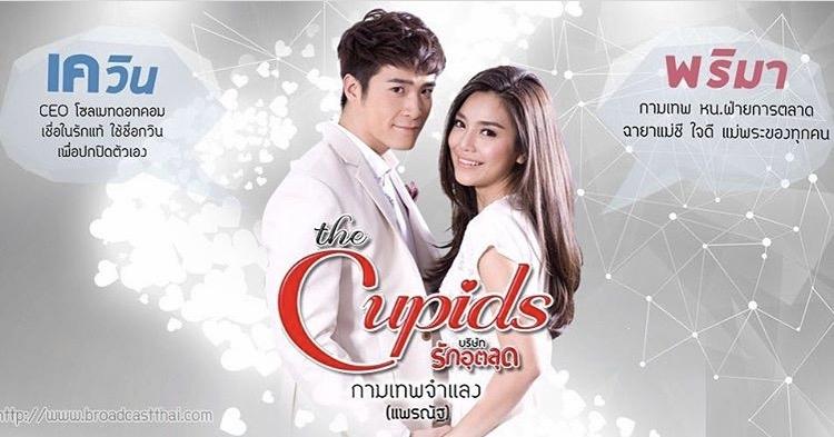 The Cupids Series: Kammathep Jum Laeng