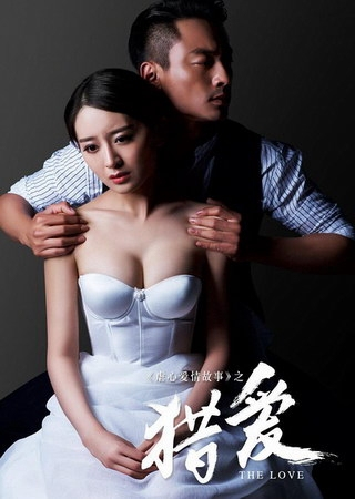 Film Semi The Imprisoned Love (2016)