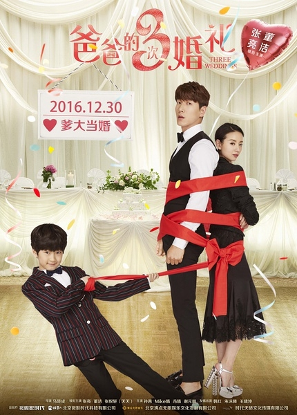 Three Weddings (2016)