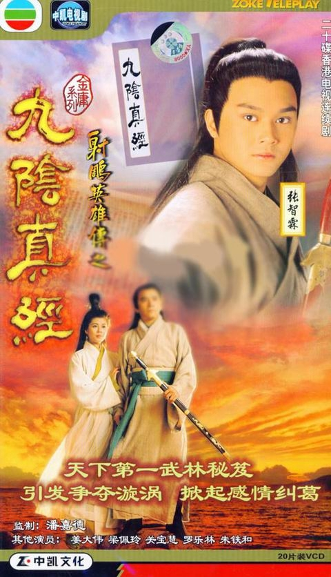 The Mystery of the Condor Hero