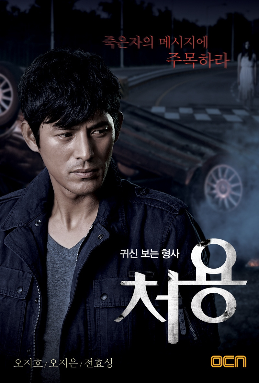 دانلود سریال کره ای چویونگ 2