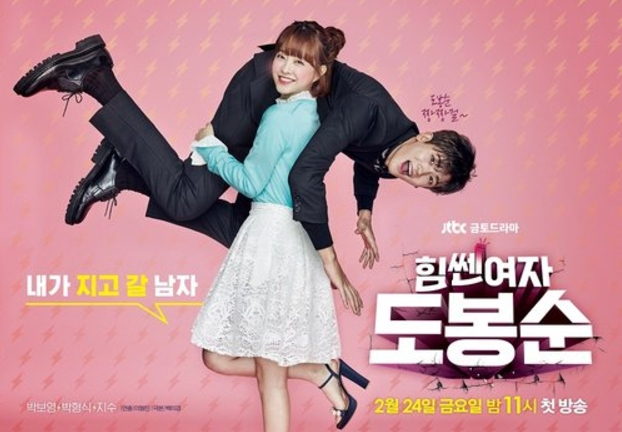 5 Reasons To Watch Strong Woman Do Bong Soon