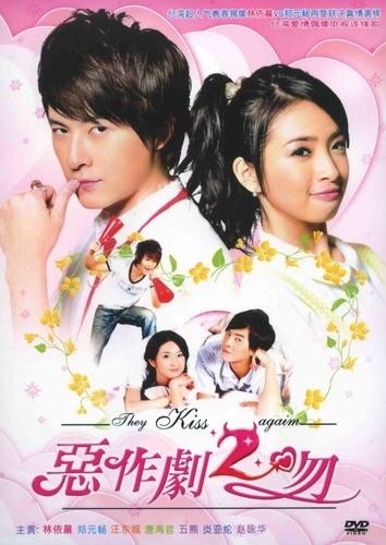 ซีรี่ย์ไต้หวัน They Kiss Again ตอนที่ 1-34 พากย์ไทย [จบ] : แกล้งจุ๊บให้รู้ว่ารัก 2