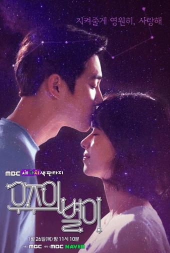 ซีรีส์เกาหลี The Universe's Star ตอนที่ 1-6 [จบ] ซับไทย HD