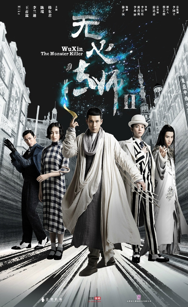 Wu Xin: The Monster Killer 2