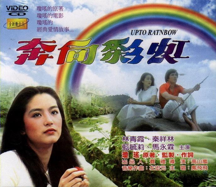 The Love Affair Of The Rainbow
