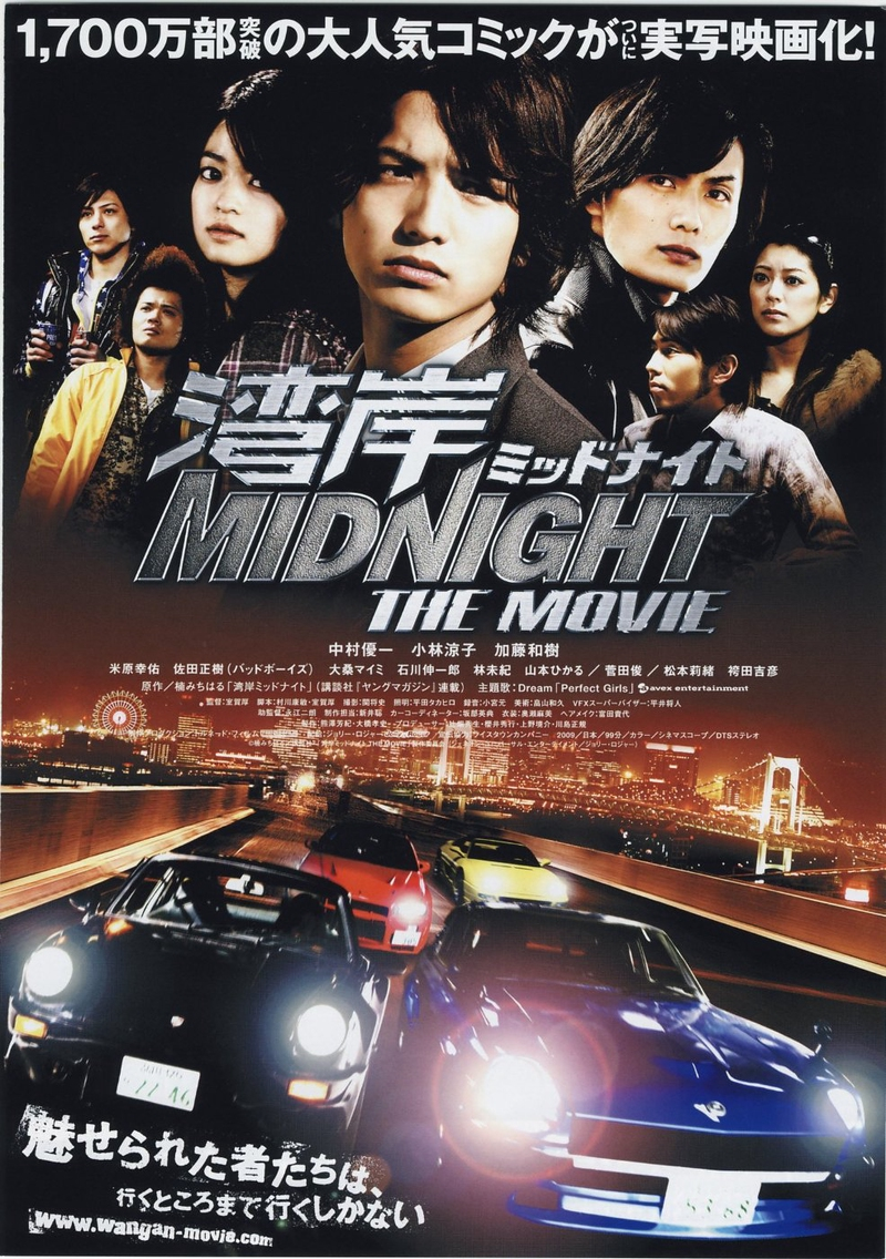 Wangan Midnight (series)