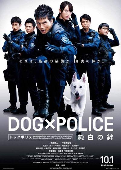 DOG×POLICE: Junpaku no Kizuna