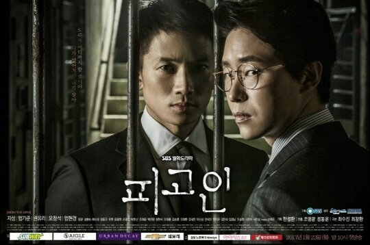 ซีรี่ย์เกาหลี Defendant ตอนที่ 1-9 ซับไทย HD