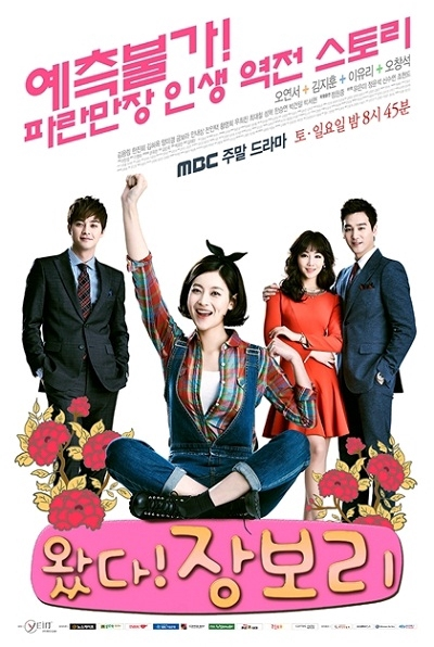Come! Jang Bo Ri
