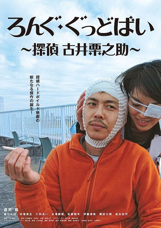 Long Goodbye: Private Detective Kurinosuke Furui