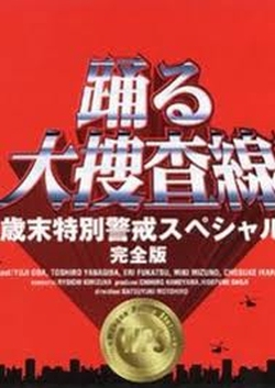 Odoru daisosasen - Nenmatsu tokubetsu keikai Special