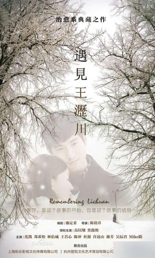 Remembering Li Chuan's Past
